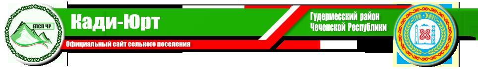 Кади-Юрт | Администрация Гудермесского района ЧР